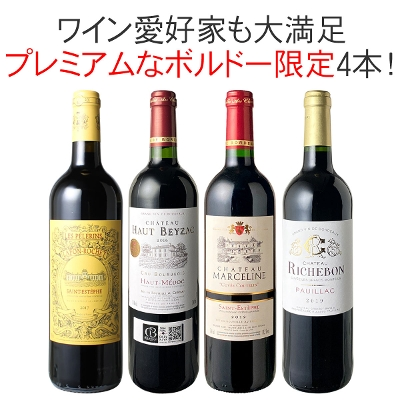 【送料無料】ワインセット 銘醸 上級 ボルドー 3本 セット プレミアム 品質重視 メドック サンテミリオン ポムロル 当たり年 ギフト プレゼント 第2弾
