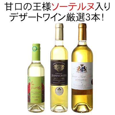 【送料無料】ワインセット 貴腐ワイン 飲み比べ 3本 セット