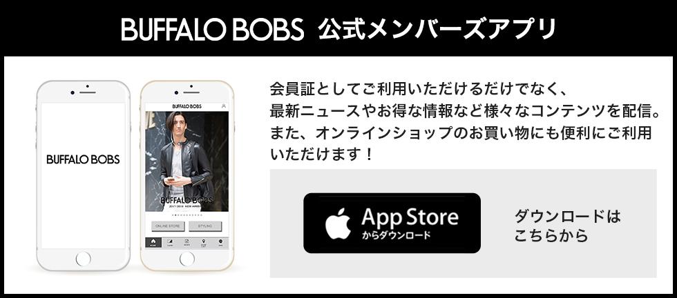 BUFFALO BOBS 公式メンバーズアプリ